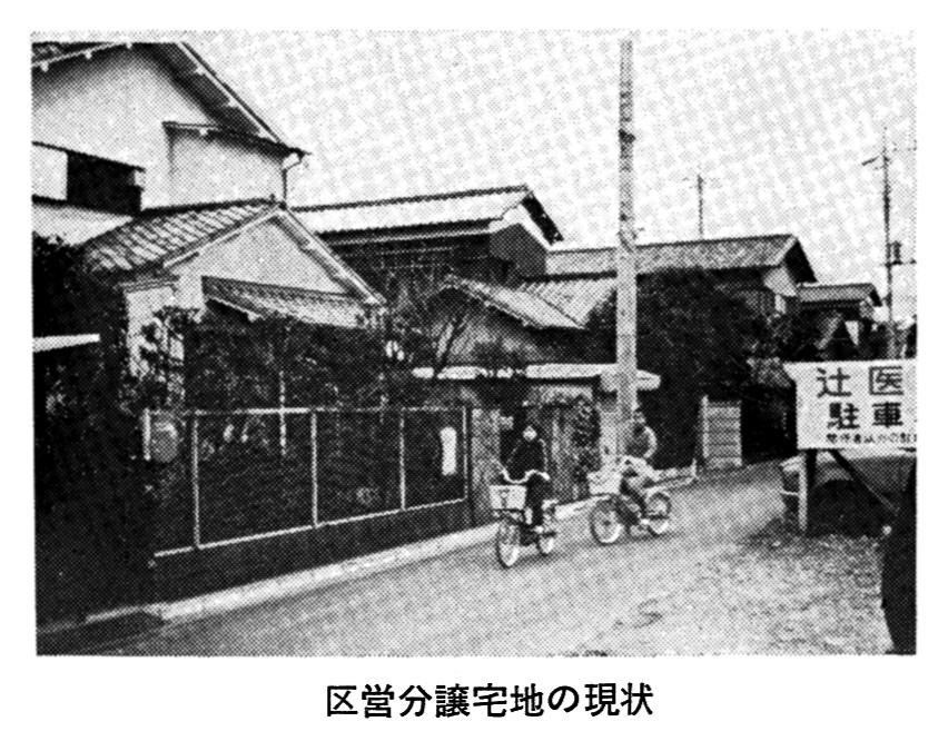 練馬区史 現勢編